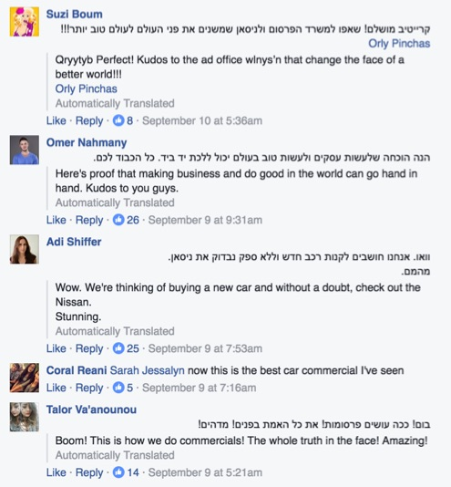 "Examples of comments left on Nissan Israel's Facebook page post previewing their new ad, ""Our new family."""